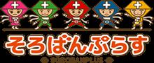 そろばんぷらす | 愛知県名古屋市の個別指導そろばん教室