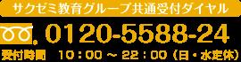 サクゼミ教育グループ共通受付ダイヤル 052-7373-777