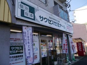 千代田橋南外観写真